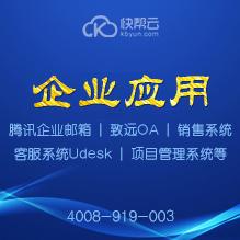 威客服务:[82149] 企业应用产品