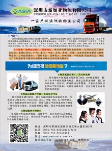 深圳市新西亚物流有限公司杂志内页设计