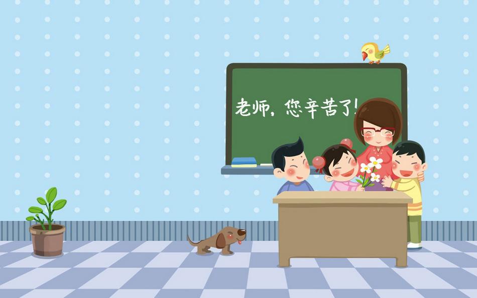 教师节联欢晚会活动策划方案欣赏