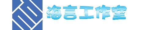 海言微信小程序开发团队