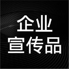 威客服务:[82815] 企业宣传品