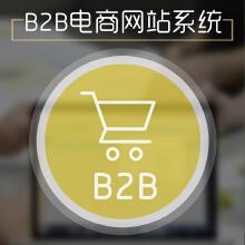 威客服务:[81631] B2B电商网站系统