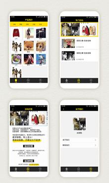 商城类app