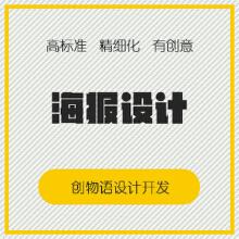 威客服务:[83240] 海报设计
