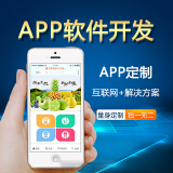 Android应用定制开发