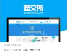 塑交所-行业供应链电子商务平台