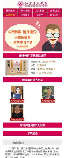 南京捷成教育mc网站
