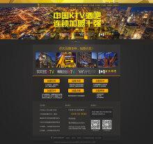 郑州大乐秀管理咨询公司网站设计