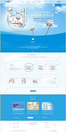 卫生用品品牌官网