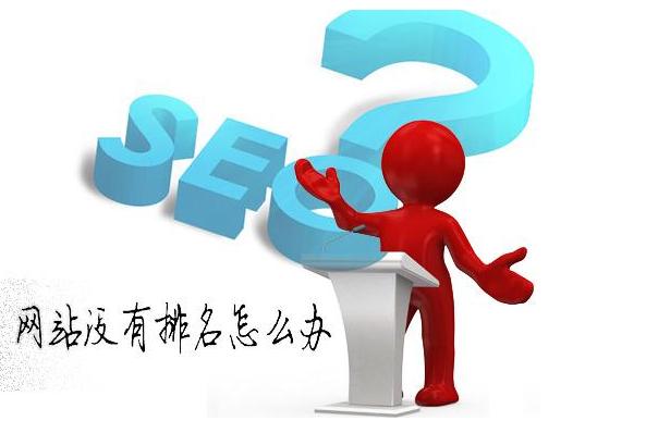 网站优化重点:如何防止网站被降权