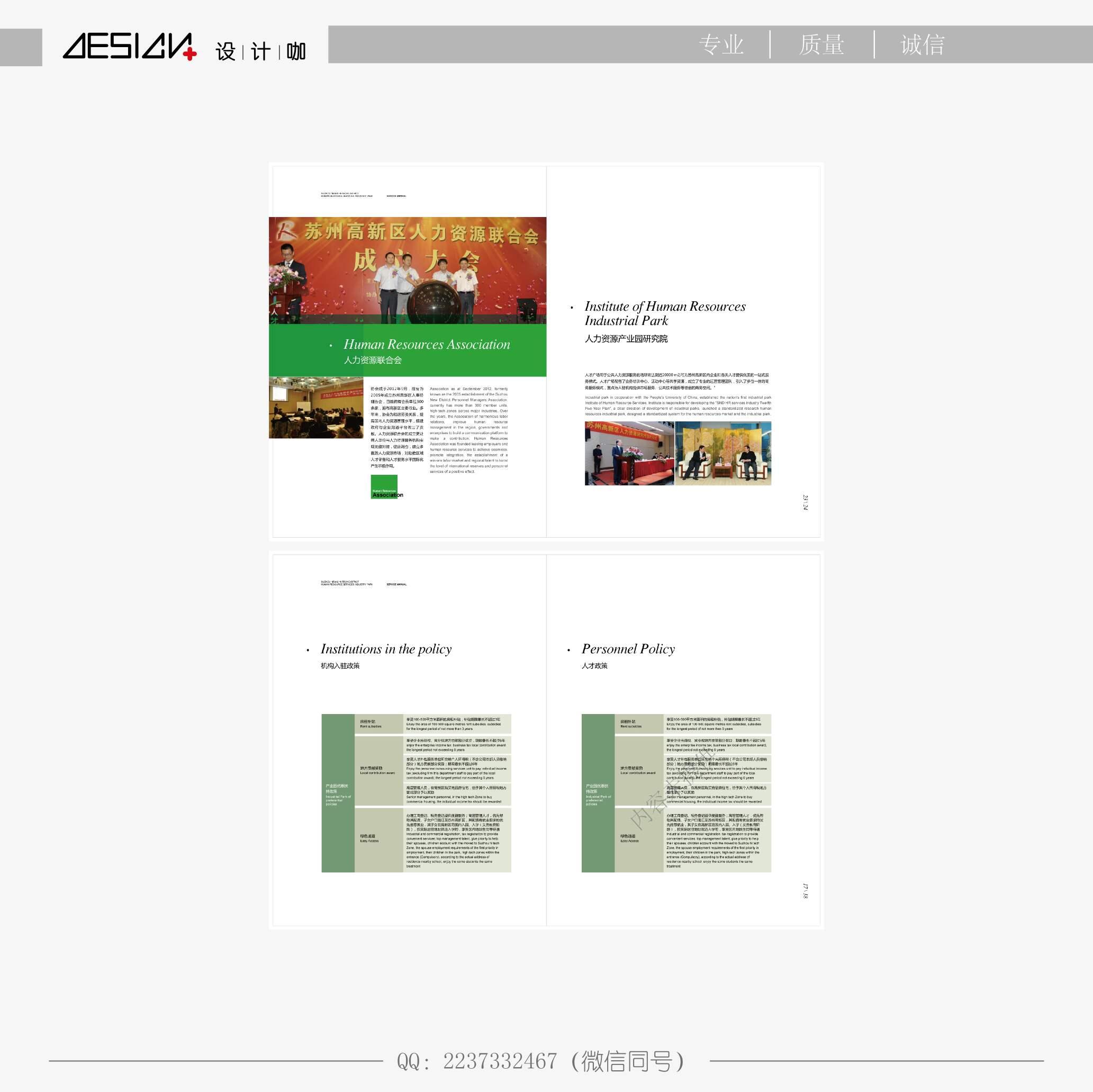 品牌_设计咖机械案例文化展示_一品威客网画册有关设计科学家图片
