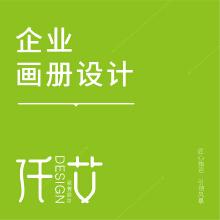 威客服务:[82825] 企业画册设计