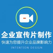 威客服务:[86353] 企业宣传片制作