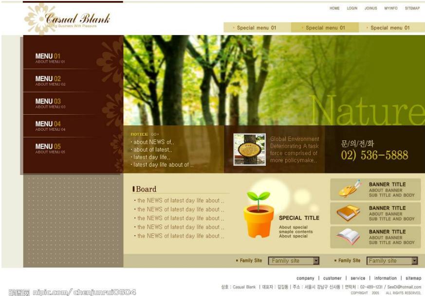 七个最实用的网页设计技巧,提升网站游客实用体验