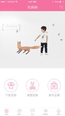 衣麻麻app