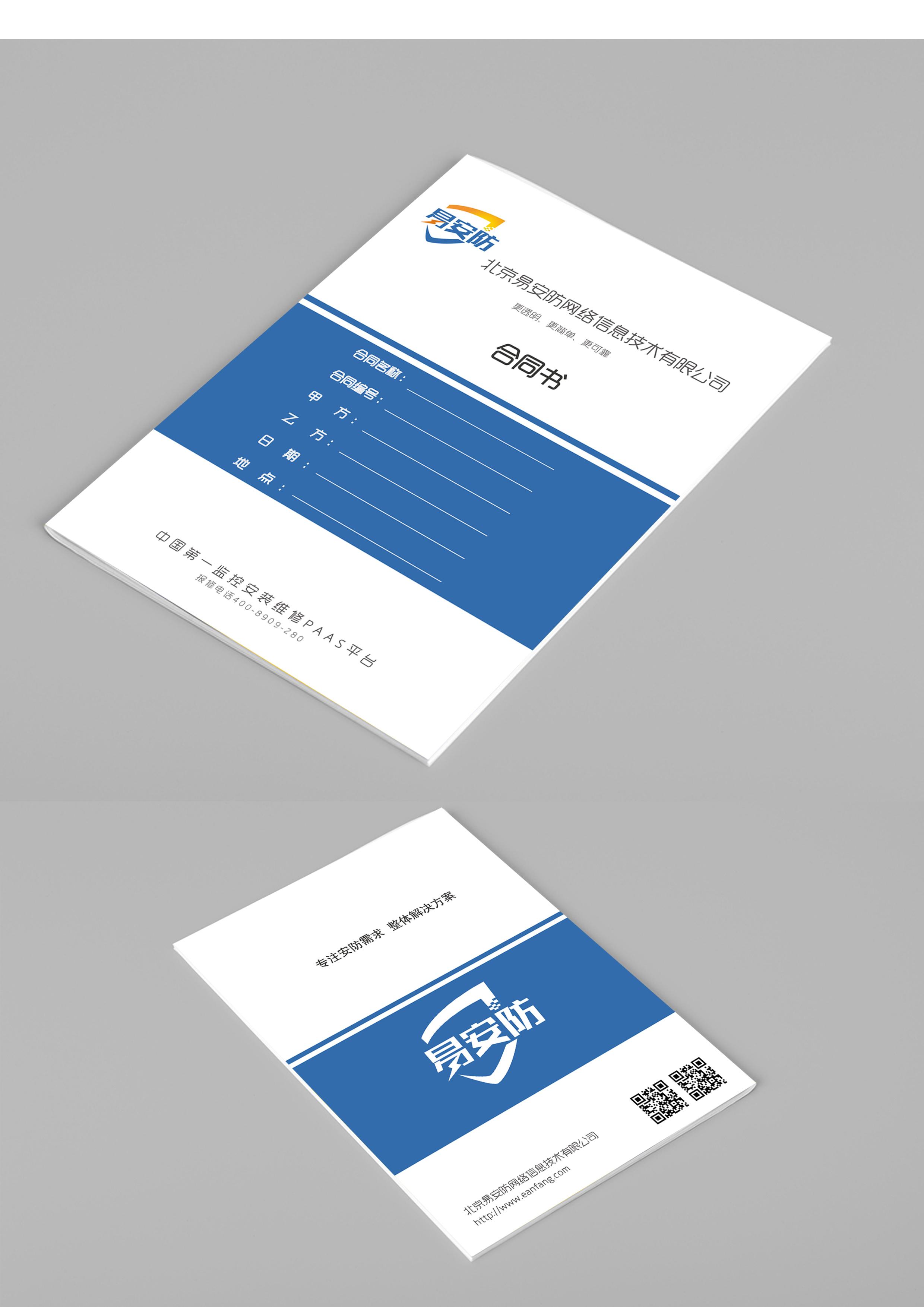 合同封面,手提袋乐百家loo777手机版图片