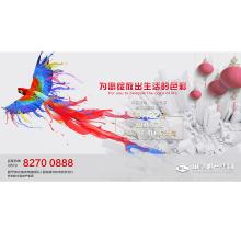 【优行创意设计】海报设计户外广告设计 易拉宝展架设计 提高品牌辨识度 树立企业形象