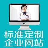 企业网站建设/公司网站设计/网站制作/企业官网/网站开发定制
