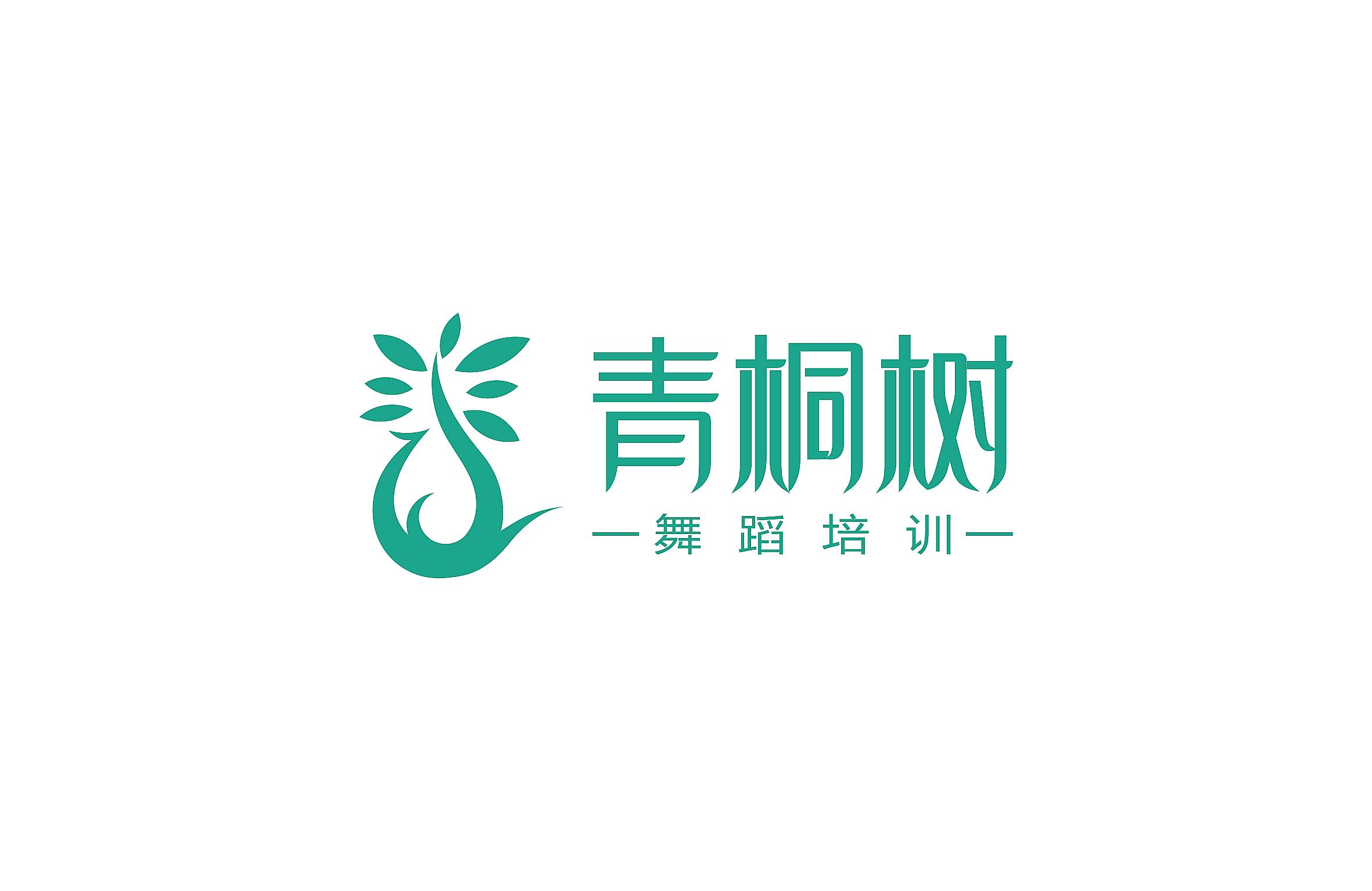 青桐树舞蹈培训学院logo 设计