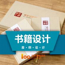 威客服务:[87262] 书籍装帧/书籍设计/书籍排版/出版物/书籍装帧设计排版设计出版书籍设计杂志刊物设计图书扉页封面设计