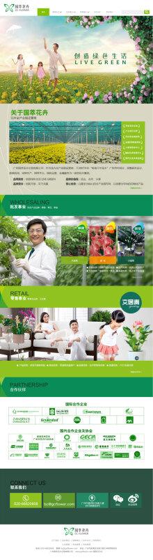 广州国萃花卉有限公司