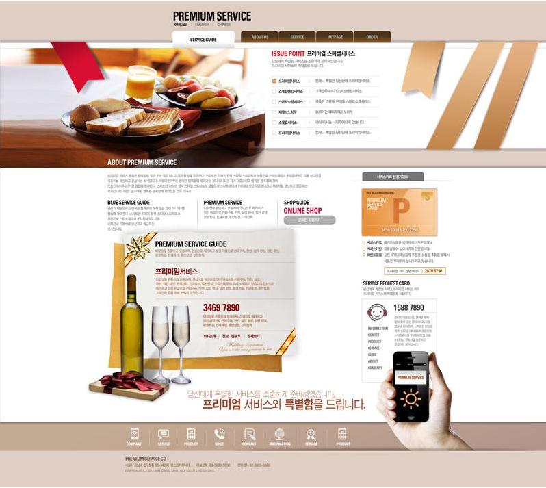 网页版式设计的视觉流程,让用户使用更加流畅