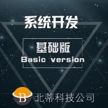 威客服务:[88051] 系统开发