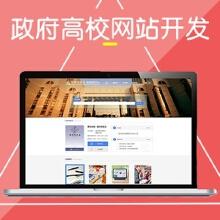 威客服务:[88134] 政府高校网站开发