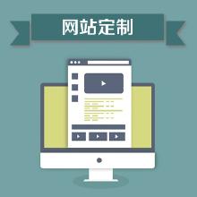 威客服务:[88583] 【大蓝鲸】网站开发-网站设计/网站定制/网站建设