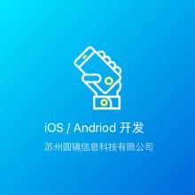 威客服务:[89075] iOS App(苹果应用)开发
