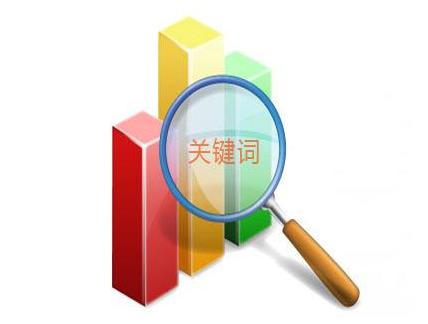 网站优化:关键词布局技巧