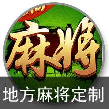 威客服务:[89587] H5,h5 棋牌游戏开发定制