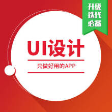 UI设计/ui设计/网站设计/界面设计