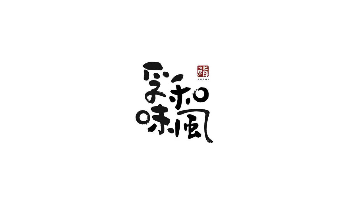 """视觉传达设计 海报设计 高逼格寿司店宣传单设计 """"top服务商""""火热招募"""