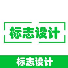 威客服务:[91714] 【普通设计师】LOGO设计 2套方案 30天内修改满意为止