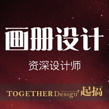 威客服务:[91866] 【资深设计师】画册设计