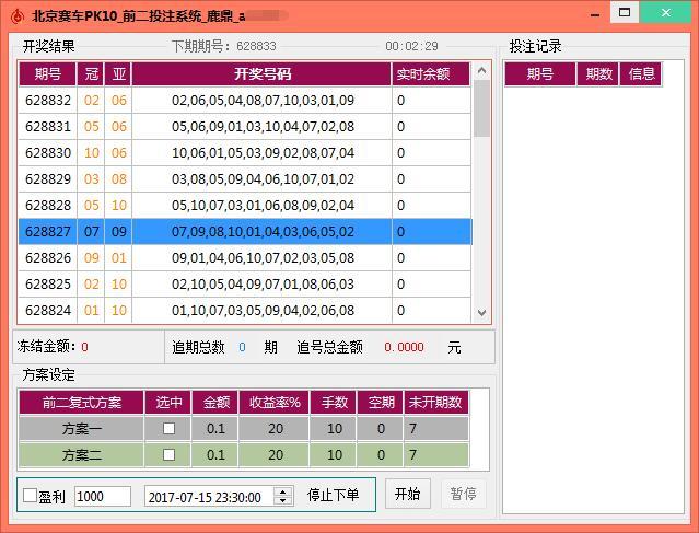 北京赛车pk10自动投注系统_彩票智能投注机器人案例