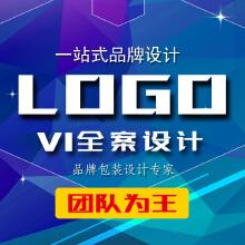 威客服务:[60670] 全案VI设计  LOGO 名片 QQ微信头像 工作证 便笺 传真纸 合同书规范格式 文件夹 文件袋 纸杯等