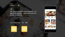 用餐app