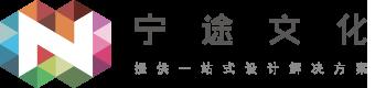 宁途 Design+