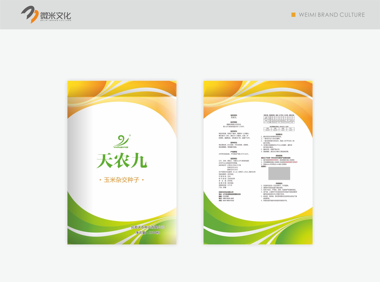 玉米種子包裝設計1.jpg(303.82k)