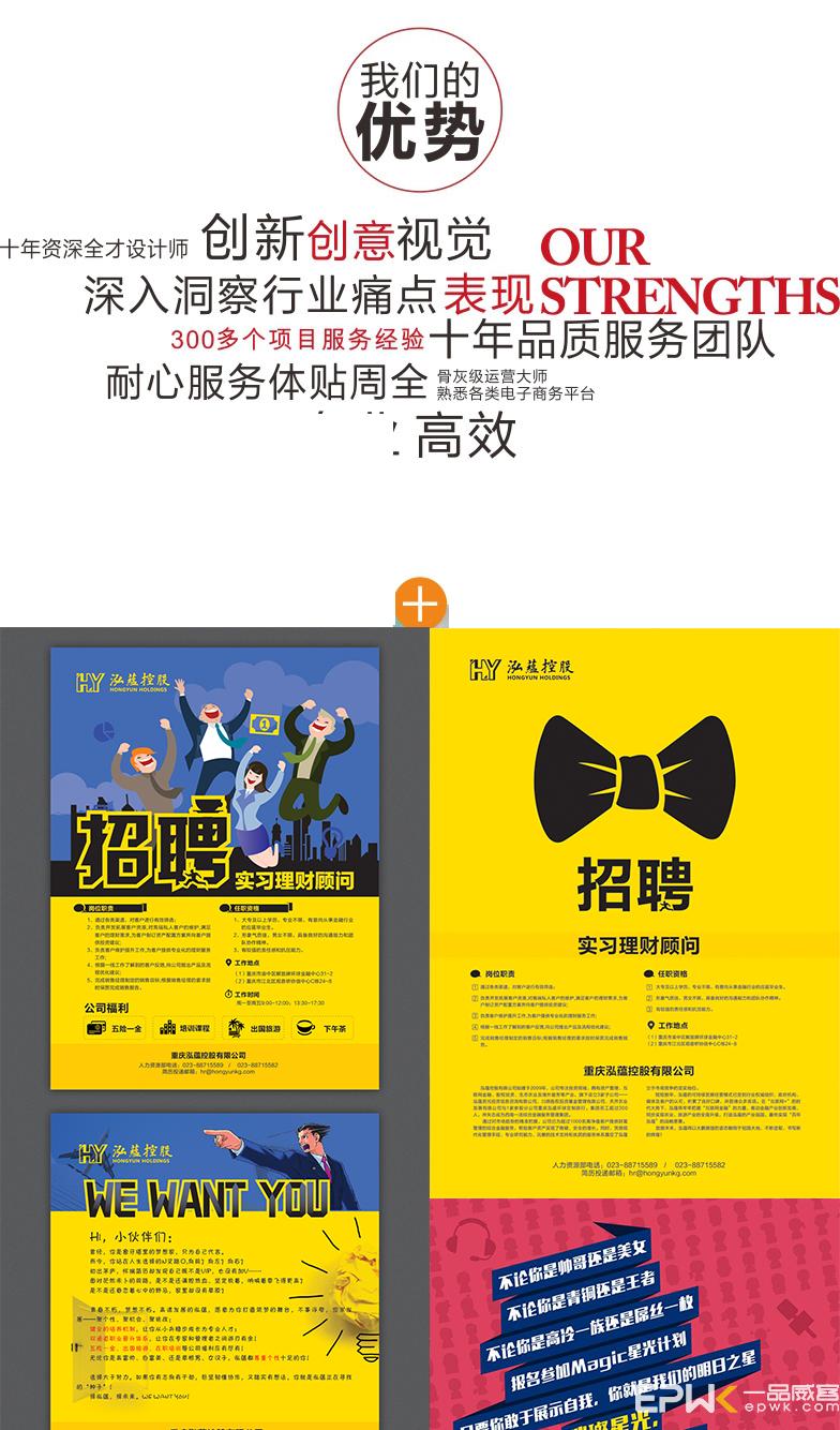 餐饮//招商/金融/保险/地推/广告传单 宣传dm单设计 餐饮 商超 地产