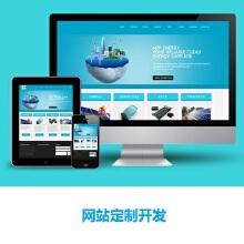 威客服务:[94033] 网站定制开发 专业网站开发,高品质、诚信服务,提供高端项目开发、后期维护、技术支持