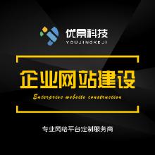 威客服务:[94429] 企业网站建设 手机网站制作企业官网设计定制网站开发-优景科技