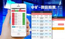 中矿-微信股票