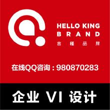 威客服务:[94700] 企业高级VI设计套餐