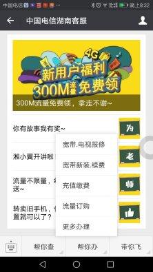 湖南电信微信公众号开发