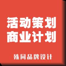 威客服务:[94412] 量身定制商业策划商业计划招商方案项目策划方案