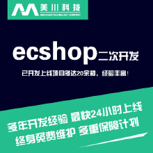威客服务:[96101] ecshop商城二次开发