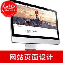 威客服务:[96322] 企业网站页面设计